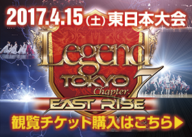 『Legend Tokyo Chapter.7 -WEST RISE-』公式サイト