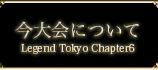Legend Tokyo Chapter5