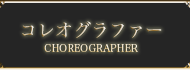 コレオグラファー