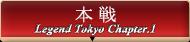 Legend Tokyo Chapter.1 本選