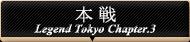 Legend Tokyo Chapter.3 本選