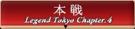 Legend Tokyo Chapter.4 本戦