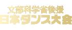 文部科学省後援 日本ダンス大会