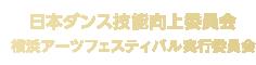 日本ダンス技能向上委員会 横浜アーツフェスティバル実行委員会