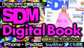SDM ダンス電子版ページ