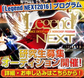 Legend NEXT2016研究生募集オーディション開催