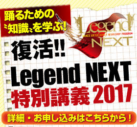 Legend NEXT 特別講義2017