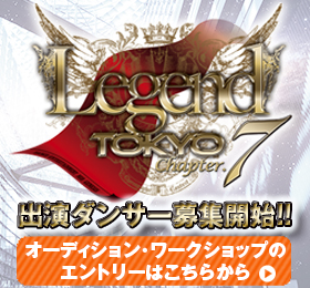『Legend Tokyo Chapter.7』出演ダンサー募集オーディション