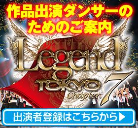 『Legend Tokyo Chapter.7』出演ダンサー登録