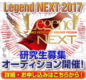 Legend NEXT2017公式サイト