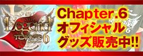 Chapter.6グッズ販売