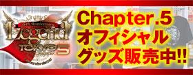 Chapter.5オフィシャルグッズ販売