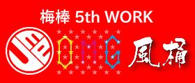 梅棒 第5回公演「OMG/風桶」特設サイト