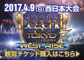 『Legend Tokyo Chapter.7 -EAST RISE-』公式サイト