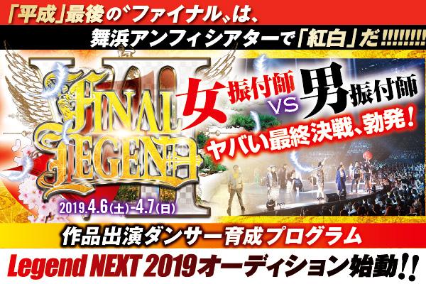Legend NEXT2019 オーディション始動!!