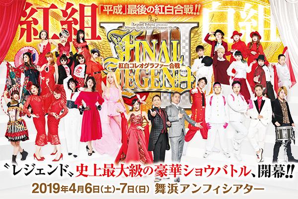 FINAL LEGEND7 前売りチケット販売開始!!