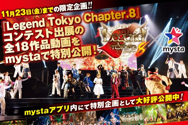『Legend Tokyo Chapter.8』コンテスト出展作品動画公開!