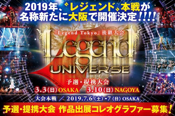 Legend UNIVERSE 作品出展エントリーサイト