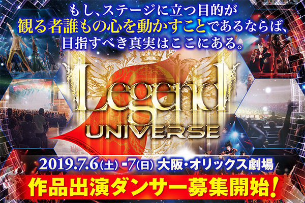 Legend UNIVERSE 出演者募集エントリーサイト