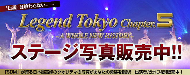 『Legend Tokyo Chapter.5』ステージ写真販売