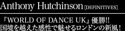 『WORLD OF DANCE UK』優勝!!国境を越えた感性で魅せるロンドンの新風!