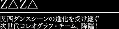 関西ダンスシーンの進化を受け継ぐ 次世代コレオグラフ・チーム、降臨!