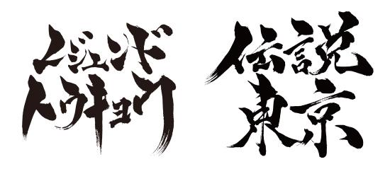毛筆ロゴデザイン2種類