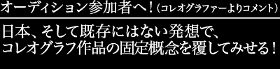 日本、そして既存にはない発想で、コレオグラフ作品の固定概念を覆してみせる!