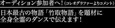 日本最古の物語「竹取物語」を題材に全身全霊のダンスで伝えます!