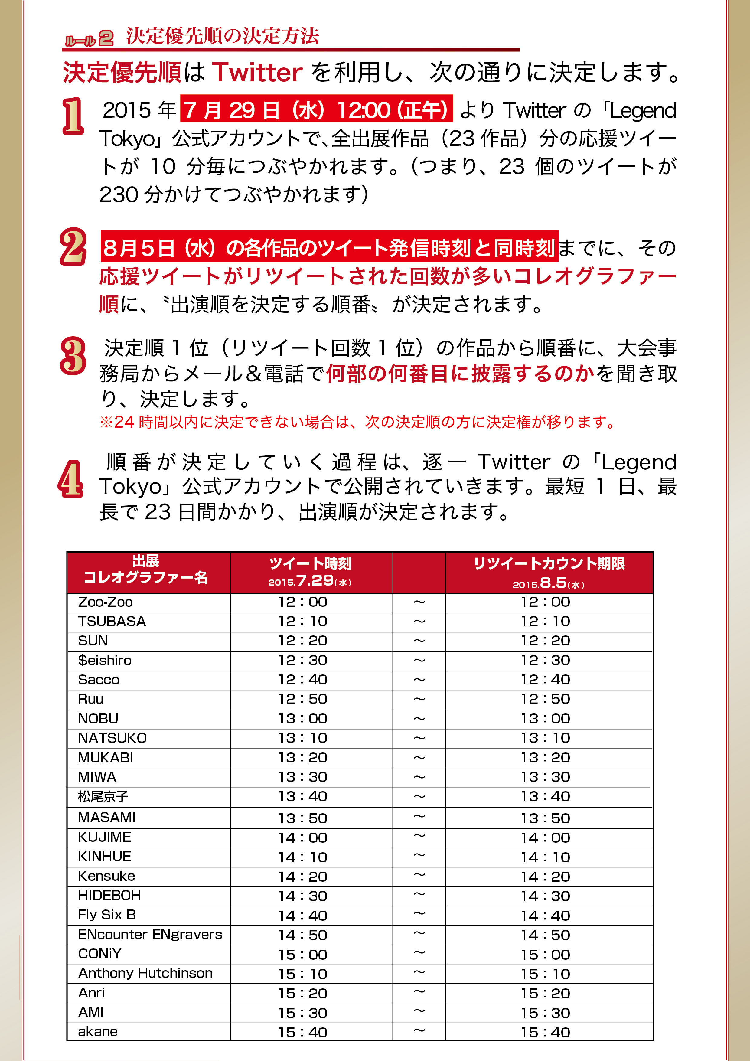 LT5香盤おしらせweb用new-02