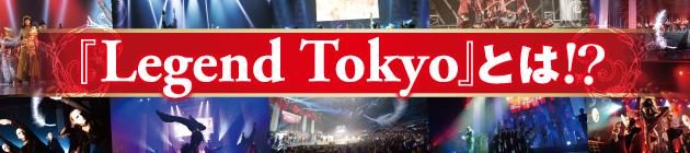 『Legend Tokyo』とは?