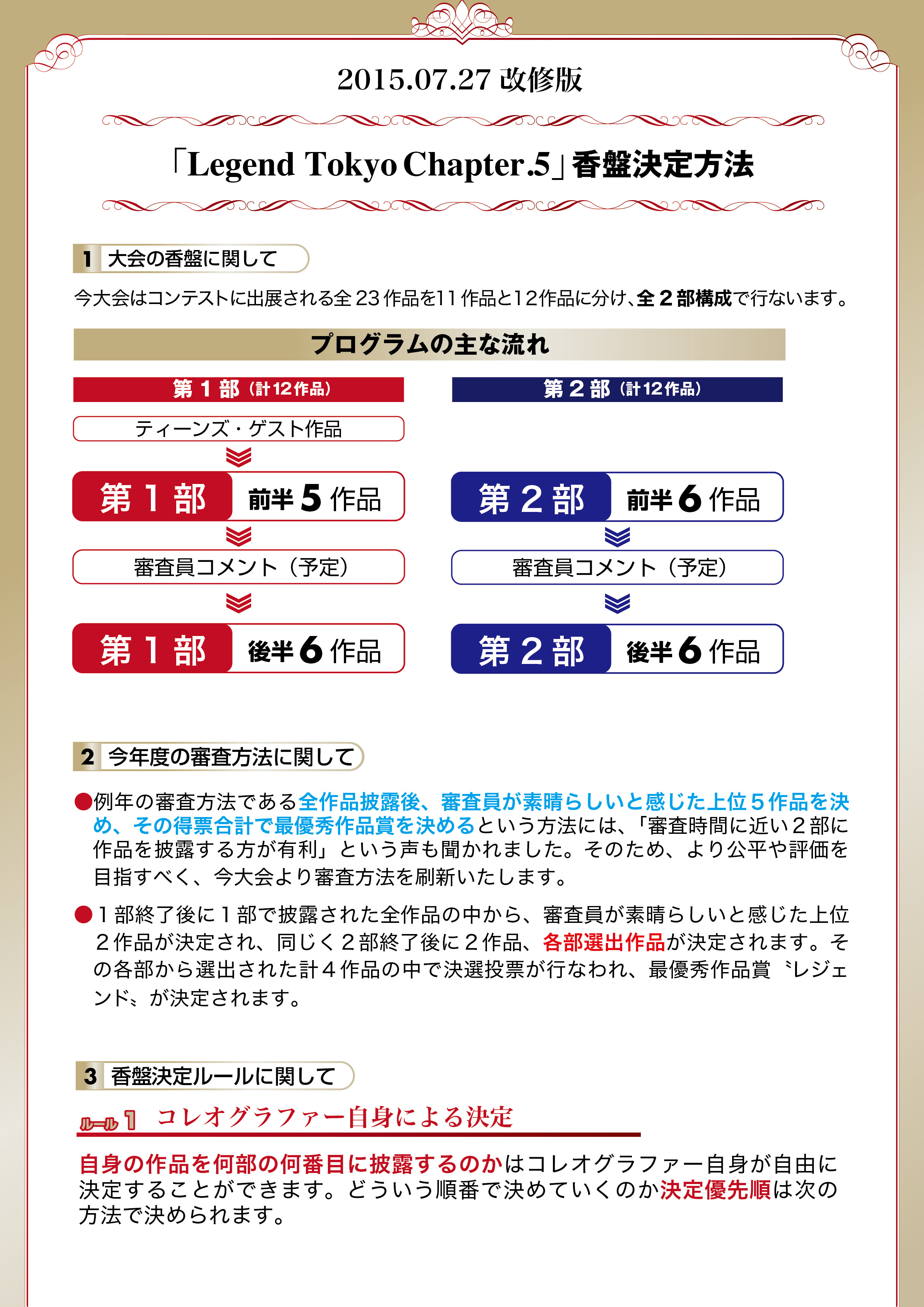 LT5香盤おしらせweb用new-01