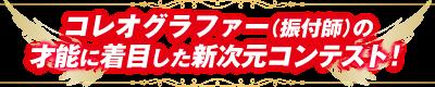コレオグラファー(振付師)の才能に着目した新次元コンテスト!