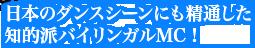 日本のダンスシーンにも精通した知的派バイリンガルMC!