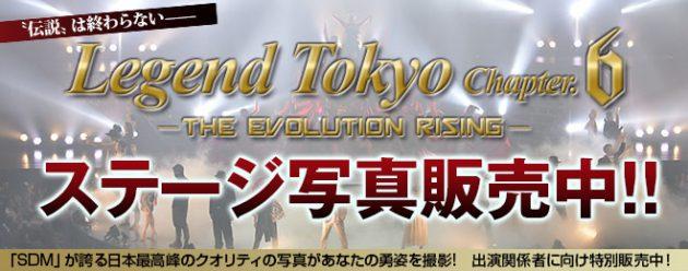 『Legend Tokyo Chapter.6』ステージ写真販売