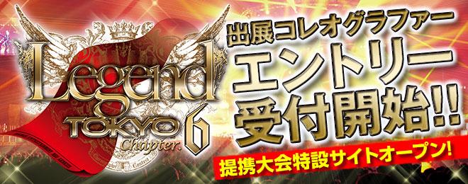 『Legend Tokyo Chapter.6』 提携大会特設サイト