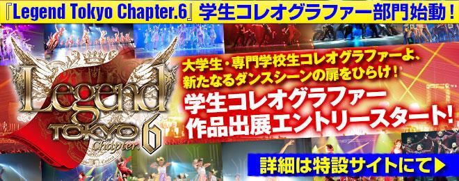 『Legend Tokyo Chapter.6』学生コレオグラファー部門始動!