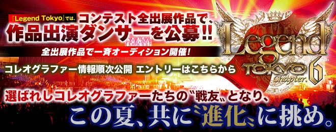 『Legend Tokyo Chapter.6』作品出演ダンサー公募