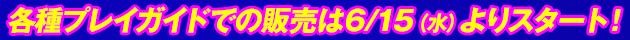 各種プレイガイドでの販売は6/15(水)よりスタート!