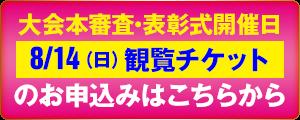 大会本審査・表彰式開催日 8/14(日)観覧チケットのお申し込みはこちらから