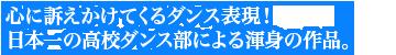 心に訴えかけてくるダンス表現! 日本一の高校ダンス部による渾身の作品。