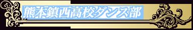 熊本・鎮西高等学校 ダンス部