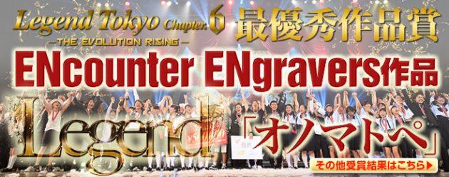 Legend Tokyo Chapter.6 Winner