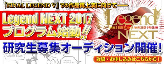 『Legend NEXT2017』研究生募集オーディション開催
