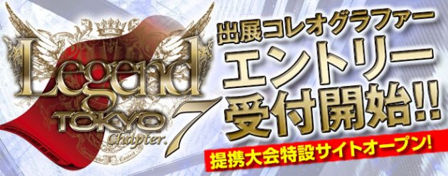 『Legend Tokyo Chapter.7』予選大会/提携大会特設サイト