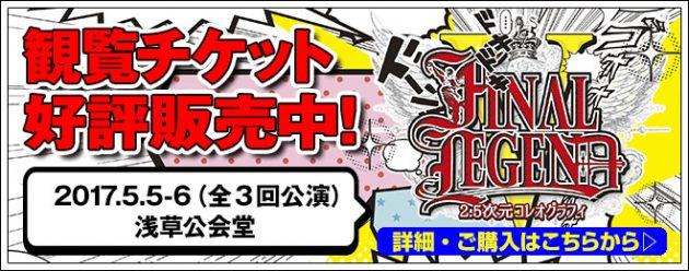 『FINAL LEGEND V』チケット販売開始!