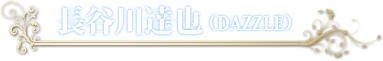 長谷川達也(DAZZLE)