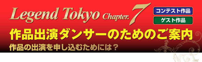Legend Tokyo Chapter.7 作品出演ダンサーのためのご案内