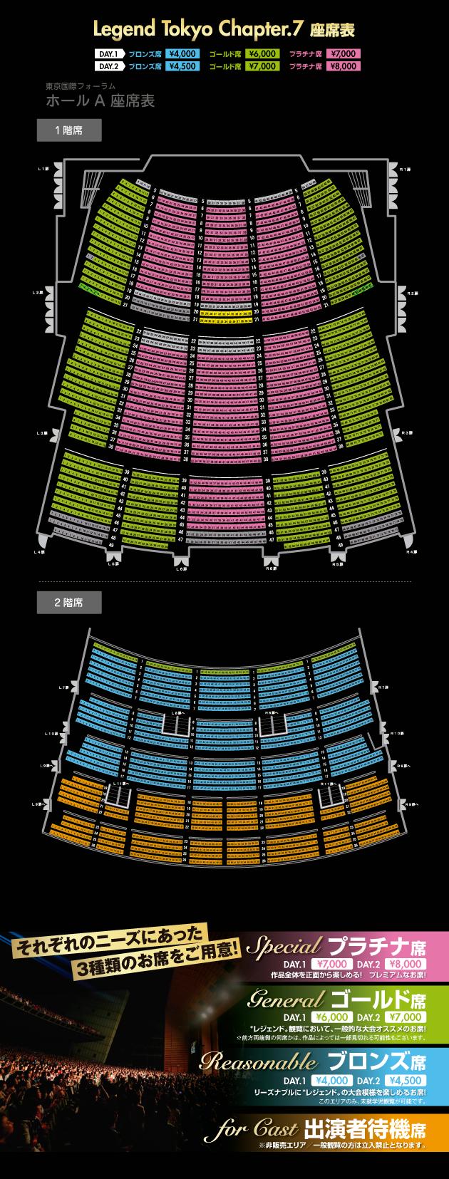 それぞれのニーズに合ったお席を3種類ご用意!
