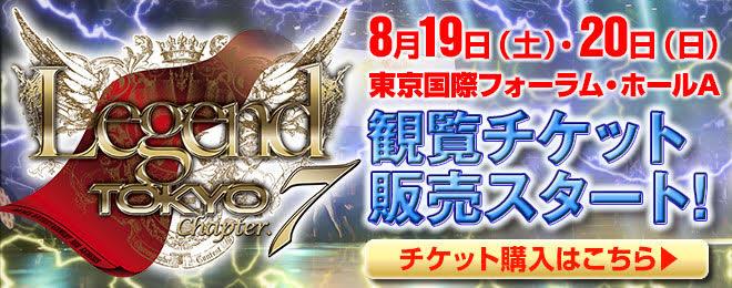 『Legend Tokyo Chapter.7』大会観覧チケット販売開始!